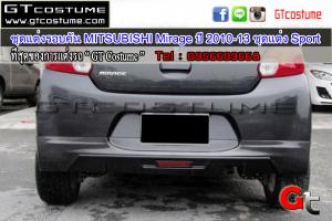 ชุดแต่งรอบคัน-MITSUBISHI-Mirage-ปี-2010-13-ชุดแต่ง-Sport2