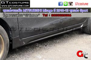 ชุดแต่งรอบคัน-MITSUBISHI-Mirage-ปี-2010-13-ชุดแต่ง-Sport3