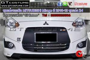 ชุดแต่งรอบคัน-MITSUBISHI-Mirage-ปี-2010-13-ชุดแต่ง-Z-I1