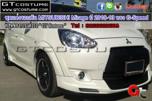 ชุดแต่งรอบคัน-MITSUBISHI-Mirage-ปี-2010-13-ทรง-G-Speed