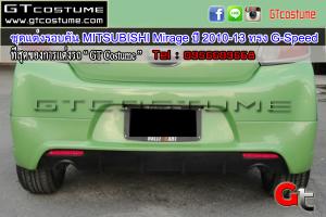 ชุดแต่งรอบคัน-MITSUBISHI-Mirage-ปี-2010-13-ทรง-G-Speed2