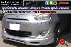 ชุดแต่งรอบคัน-Mitsubishi-Mirage-ปี-2010-13-ชุดแต่ง-Dreamer1