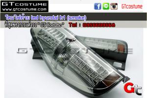 โคมไฟท้าย-led-hyundai-h1-(smoke)