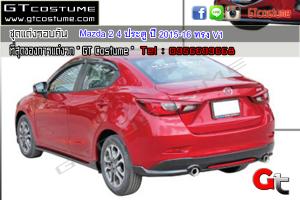 Mazda 2 4 ประตู ปี 2015-16 ทรง V1 1