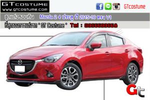 Mazda 2 4 ประตู ปี 2015-16 ทรง V1 2