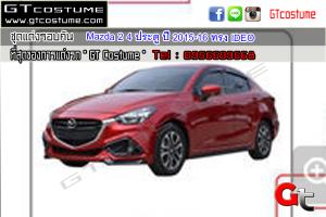 Mazda 2 4 ประตู ปี 2015-16 ทรง IDEO 1