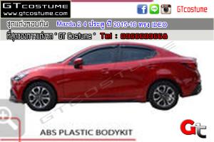 Mazda 2 4 ประตู ปี 2015-16 ทรง IDEO 2