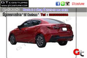 Mazda 2 4 ประตู ปี 2015-16 ทรง IDEO 4