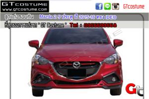 Mazda 2 5 ประตู ปี 2015-16 ทรง IDEO 1