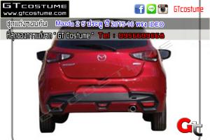 Mazda 2 5 ประตู ปี 2015-16 ทรง IDEO 2