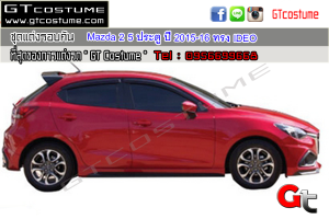 Mazda 2 5 ประตู ปี 2015-16 ทรง IDEO 3