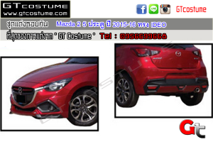 Mazda 2 5 ประตู ปี 2015-16 ทรง IDEO 4