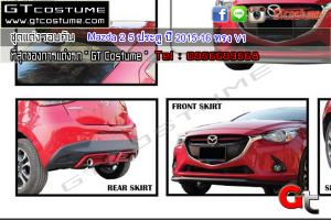 Mazda 2 5 ประตู ปี 2015-16 ทรง V 2