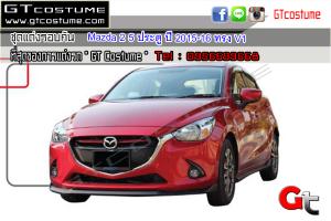 Mazda 2 5 ประตู ปี 2015-16 ทรง V1 1