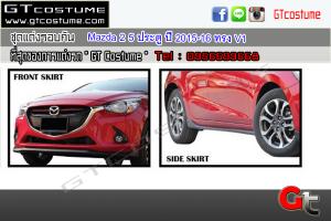 Mazda 2 5 ประตู ปี 2015-16 ทรง V1 3