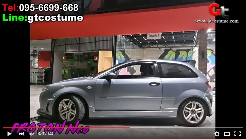 แต่งรถ PROTON Neo ปี 2008-2010 ชุดแต่ง R3