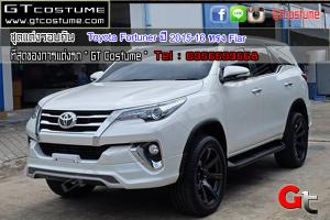 Toyota Fortuner ปี 2015-16 ทรง Fiar 2