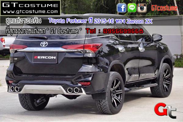 แต่งรถ TOYOTA Fortuner ปี 2015-2016 ชุดแต่ง Zercon ZX