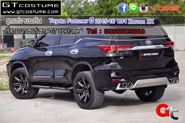 Toyota Fortuner ปี 2015-16 ทรง Zercon ZX 4