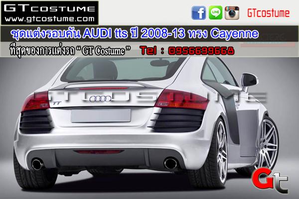แต่งรถ AUDI TTS ปี 2008-2013 ชุดแต่ง Cayenne