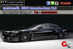 ชุดแต่งรอบคัน--BENZ-Mercedes-Benz-CLS....