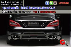 ชุดแต่งรอบคัน--BENZ-Mercedes-Benz-CLS......