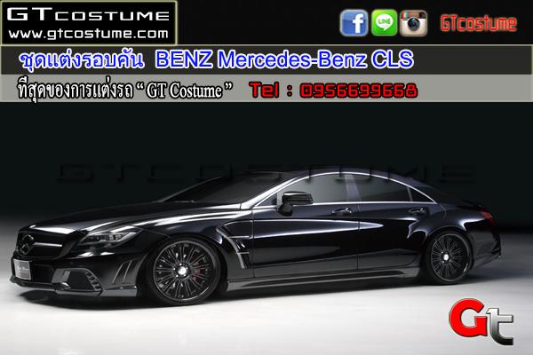 แต่งรถ Mercedes Benz CLS ชุดแต่ง Wlad Black Bison