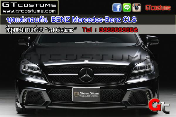 แต่งรถ Mercedes Benz CLSแต่งรถ Mercedes Benz CLS ชุดแต่ง Wlad Black Bison