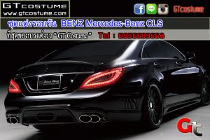 ชุดแต่งรอบคัน--BENZ-Mercedes-Benz-CLS.1