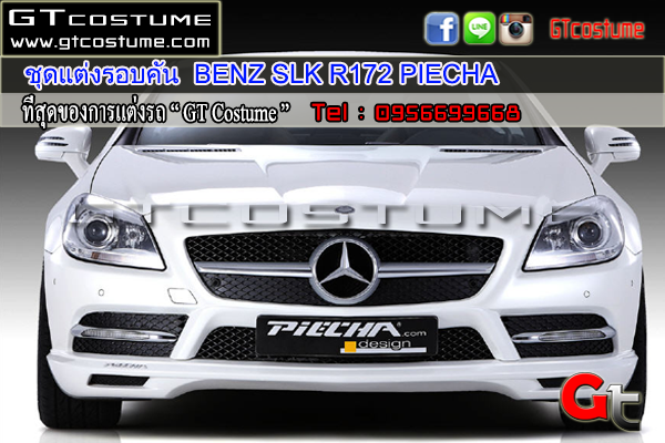 ชุดแต่งรอบคัน--BENZ-SLK-R172-PIECHAแต่งรถ Mercedes Benz SLK Class R172 ปี 2011-2019 Diffuser Piecha..