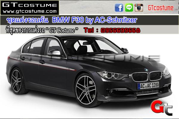 แต่งรถ BMW F30 ปี 2012-2019 ชุดแต่ง AC Schnitzer