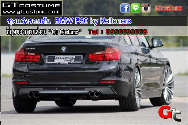 แต่งรถ BMW F30 ปี 2012-2019 ชุดแต่ง Kelleners