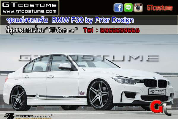 แต่งรถ BMW F30 ปี 2012-2019 ชุดแต่ง Prior Design