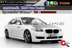 ชุดแต่งรอบคัน--BMW-Prior-Design