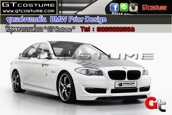 แต่งรถ BMW series 5 f10 20010-2017 ชุดแต่ง Prior Design