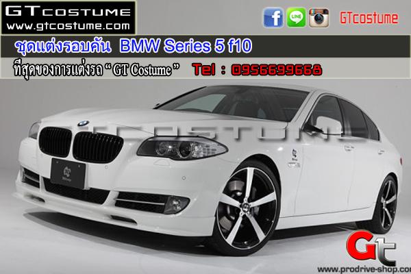 แต่งรถ BMW Series 5 f10 2010-2017 ชุดแต่ง 3D Design
