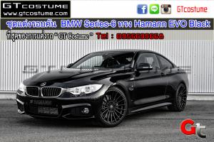 ชุดแต่งรอบคัน--BMW-Series-6-ทรง-Hamann-EVO-Black