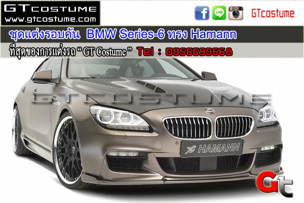 แต่งรถ BMW Series 6 ชุดแต่ง Hamann