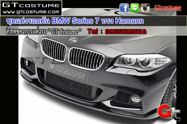 ชุดแต่งรอบคัน BMW Series 7 ทรง Hamann โดย GT Costume