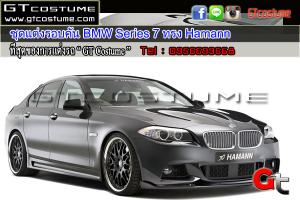 ชุดแต่งรอบคัน-BMW-Series-7-ทรง-Hamann1