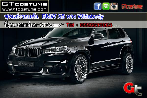 แต่งรถ BMW X5 ชุดแต่ง Hamann Widebody