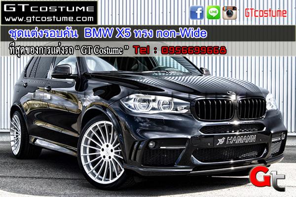 ชุดแต่งรอบคัน BMW -X5-ทรง-non-Wide โดย GT Costume