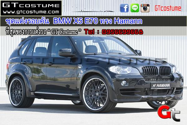 แต่งรถ BMW X5 E70 ชุดแต่ง Hamann