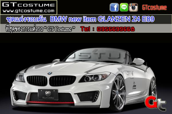 แต่งรถ BMW Z4 E89 2008-2016 ชุดแต่ง GLANZEN