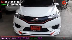 ชุดแต่งรอบคัน Honda Jazz 2014 GK ชุดแต่ง K8 12