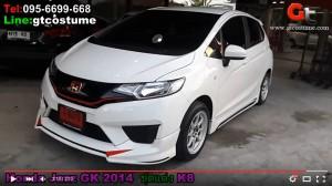 ชุดแต่งรอบคัน Honda Jazz 2014 GK ชุดแต่ง K8 20