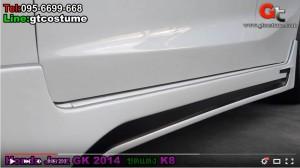 ชุดแต่งรอบคัน Honda Jazz 2014 GK ชุดแต่ง K8 4