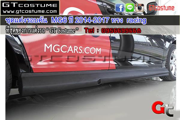 ชุดแต่งรอบคัน--MG6-ปี-2014-2017-ทรง--racing..