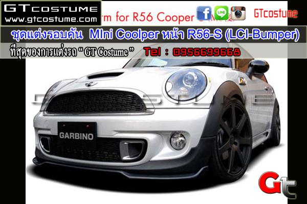 ชุดแต่งรอบคัน MINI Coolper หน้า R56-S (LCI-Bumper) โดย GT Costume