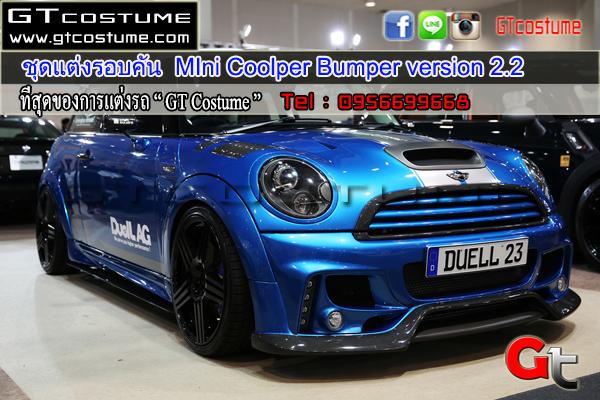 แต่งรถ MINI Coolper R56 2001-2013 ชุดแต่ง Duell